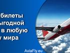 Свежее foto  Билеты на самолет по самым низким ценам 37079556 в Москве
