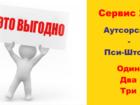 Фотография в   Компания Пси-Шторм предоставляет в Екатеринбурге, в Екатеринбурге 5850