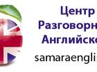 Увидеть foto  Курс английского языка в Самаре 37207048 в Самаре