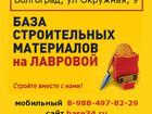 Уникальное изображение  Строительный рынок: все для ремонта и строительства 37224171 в Волгограде