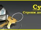 Фотография в   «Судак-Строй» предлагает свои услуги по строительству в Судак 0