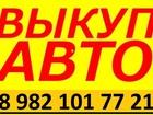 Фото в Авто Аварийные авто Выкуп авто:  - новых и подержанных  - битых в Кургане 500000