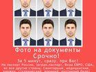 Фото в   Фото на документы, сразу, тут же, при Вас. в Астрахани 0