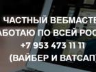 Просмотреть изображение  Создаём сайты от 500 рублей 37417812 в Москве