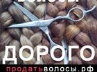 Фото в   Дорого покупаем волосы - женские, детские, в Краснотурьинске 50000