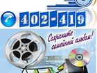Изображение в   Оцифровка видеокассет в Улан-Удэ  Заказать в Улан-Удэ 300