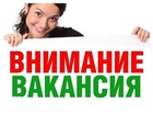 Фото в   LidNed агенство недвижимости срочно требуются в Москве 100000