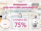 Фото в   Элитная парфюмерия для женщин и мужчин.  в Москве 0