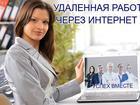 Изображение в   Для рaботы нa домy в ceти интeрнeт трeбyютcя в Белогорск 30000