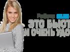 Изображение в   Компания набирает сотрудников в интернет- в Куйбышеве 35000
