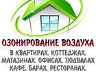 Изображение в   У нас можно заказать озонацию (озонирование) в Москве 2500