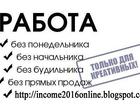 Изображение в   Требуются сотрудники, с серьёзным отношением в Воронеже 60000