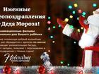 Новое изображение  Именное поздравление Деда Мороза с праздником 37925791 в Москве