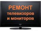 Фотография в   РЕМОНТ ЖК И КИНЕСКОПНЫХ ТЕЛЕВИЗОРОВ , МОНИТОРОВ в Кургане 300