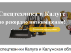 Смотреть фотографию  Аренда спецтехники Калуга и Калужская область 38017457 в Калуге