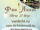 Изображение в   Мы предлагаем   декоративные свечи  интерьерные в Кургане 135