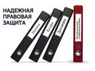 Фото в   Адвокатский кабинет «Правовая защита» предлагает в Москве 1