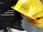 Скачать бесплатно изображение  Разнорабочие на любой случай жизни, приступим к работе уже через 2 часа! 38404387 в Москве