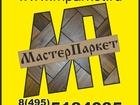 Увидеть foto  Все виды паркетных работ 38426970 в Москве