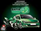Новое изображение  Резко возросли продажи автохимии Batix Group! 38476377 в Яхроме