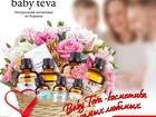 Новое фото  Косметика luxury из Израиля подарок для любимой женщины 38541693 в Москве