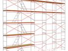 Уникальное фото  Строительные леса рамные 38560619 в Набережных Челнах