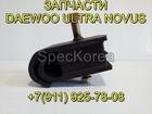 Новое фото  подушка двигателя 32113-00360 Daewoo Ultra Novus запчасти 38577143 в Курганинске