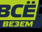 Скачать бесплатно foto  Машины для переезда в другой город 38587089 в Оренбурге