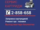 Смотреть foto  Заправка картриджей Ремонт офисной техники 38627321 в Красноярске