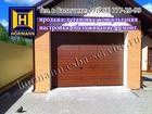 Фотография в   Секционные ворота Hormann без накруток в в Кургане 28900