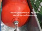 Смотреть фото  Плавучие пенонаполненные кранцы 38657584 в Новороссийске