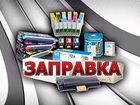Новое фото  Заправка и восстановление картриджей, 38741245 в Новосибирске