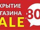 Скачать бесплатно foto  Распродажа в связи с закрытием 38749962 в Красноярске