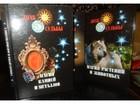 Скачать фотографию  Серия книг Знак судьбы (14 книг) 38768824 в Вологде