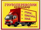 Изображение в   Грузоперевозки по Краснодару и Краснодарскому в Краснодаре 250