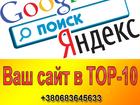 Скачать фотографию  Поднять сайт в TOP 10 38792608 в Киеве