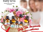 Просмотреть фото  Косметика из Израиля для мамы и дитя 38818698 в Москве