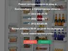 Фото в   Мастер по ремонту холодильников на дому. в Екатеринбурге 99