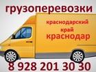 Смотреть изображение  Грузоперевозки грузчики, 38880455 в Краснодаре