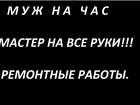 Уникальное изображение  Мелко-бытовой ремонт по дому 38881975 в Воронеже