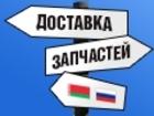 Скачать бесплатно foto  Доставка и растаможка автозапчастей 38937776 в Москве
