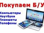 Новое фото  Покупаем компьютеры,ноутбуки,тв,Apple,выезд, 38958756 в Москве