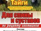Смотреть foto  Бальзам для спины и суставов Сила Тайги 38972036 в Санкт-Петербурге