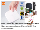 Увидеть фото  Настройка приставок, телефонов, Xiaomi Mi TV Box, русификация 39075159 в Кургане