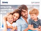 Скачать фото  Новый каталог Amway! 39216498 в Москве