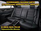 Уникальное изображение  Озонация салона авто, Устранение запаха сигарет в салоне автомобиля или автобуса, 39326032 в Москве