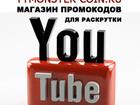 Смотреть фото  промокоды YTmonster, ru - www, ytmonster-coin, ru 39415026 в Санкт-Петербурге