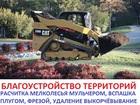 Скачать изображение  495-7416877 Планировка выравнивание участка вспашка плугом роторным культиватором вспахать под газон 39559459 в Москве