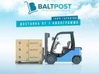 Новое фотографию  Доставка грузов из Европы, США, Китая от 1 кг, 39697767 в Москве