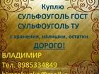 Свежее изображение  Покупаю Сульфоуголь бу, с хранения неликвид 39697799 в Кургане
